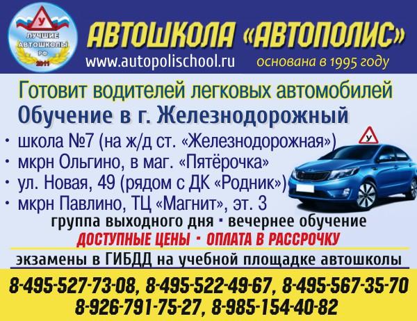 Сдача экзаменов в ГИБДД.