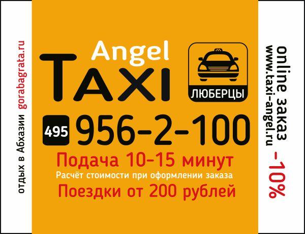Такси в аэропорт: Шереметьево,
