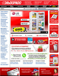 Интернет магазин бытовой техники ЭЛЬДОРАДО: телевизоры