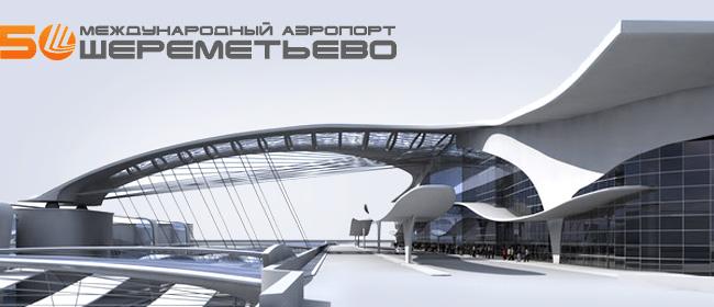 Шереметьево международный аэропорт