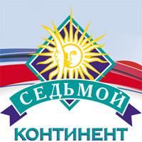 СЕДЬМОЙ КОНТИНЕНТ, логотип