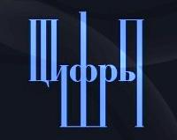 ЦИФРЫ, логотип