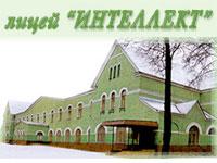 Логотип ИНТЕЛЛЕКТ, ЛИЦЕЙ