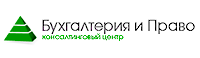 БУХГАЛТЕРИЯ И ПРАВО, логотип