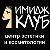 ИМИДЖ КЛУБ, логотип