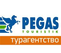 ПЕГАС ТУРИСТИК, логотип