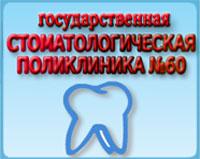Стоматологическая поликлиника московской области