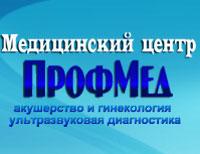 ПРОФМЕД, логотип