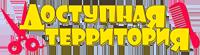 ДОСТУПНАЯ ТЕРРИТОРИЯ, логотип
