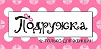ПОДРУЖКА, логотип