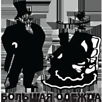 БОЛЬШАЯ ОДЕЖДА, логотип