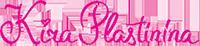 КИРА ПЛАСТИНИНА, логотип