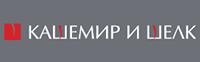 КАШЕМИР И ШЁЛК, логотип
