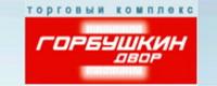 ГОРБУШКИН ДВОР, логотип