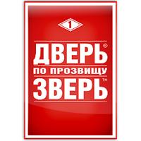 Логотип ДВЕРЬ ПО ПРОЗВИЩУ ЗВЕРЬ