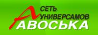 АВОСЬКА, логотип