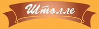 ШТОЛЛЕ, логотип