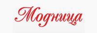Логотип МОДНИЦА