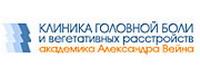 КЛИНИКА ГОЛОВНОЙ БОЛИ И ВЕГЕТАТИВНЫХ РАССТРОЙСТВ АКАДЕМИКА А. ВЕЙНА, логотип