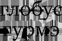 ГЛОБУС ГУРМЭ, логотип