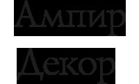 ������� АМПИР-ДЕКОР