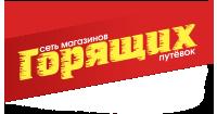 МАГАЗИН ГОРЯЩИХ ПУТЁВОК, логотип