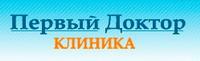 ПЕРВЫЙ ДОКТОР, логотип
