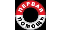 ПЕРВАЯ ПОМОЩЬ, логотип