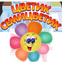 ������� ЦВЕТИК-СЕМИЦВЕТИК, ДЕТСКИЙ САД № 1392