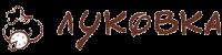 Логотип ЛУКОВКА