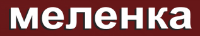 МЕЛЕНКА, логотип