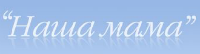 НАША МАМА, логотип