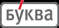 БУКВА, логотип