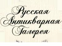 РУССКАЯ АНТИКВАРНАЯ ГАЛЕРЕЯ, логотип