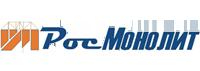 Логотип РОСМОНОЛИТ