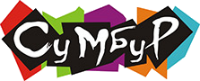 СУМБУР, логотип