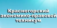 ������� ЭКОНОМИКО-ПРАВОВОЙ ТЕХНИКУМ