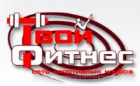 ТВОЙ ФИТНЕС, логотип