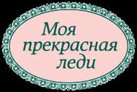 МОЯ ПРЕКРАСНАЯ ЛЕДИ, логотип