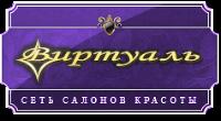 ВИРТУАЛЬ, логотип