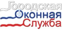 Логотип ГОРОДСКАЯ ОКОННАЯ СЛУЖБА