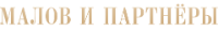 МАЛОВ И ПАРТНЁРЫ, логотип