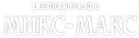 МИКС МАКС, логотип