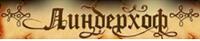 ЛИНДЕРХОФ, логотип