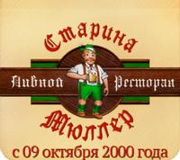 СТАРИНА МЮЛЛЕР, логотип