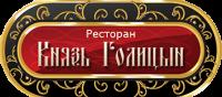 КНЯЗЬ ГОЛИЦЫН, логотип