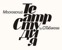 ТЕАТР-СТУДИЯ ПОД РУК. О.П. ТАБАКОВА, логотип