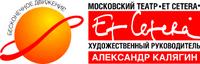 Логотип ET CETERA ТЕАТР
