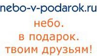 Небо-В-Подарок, логотип
