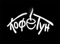 КОФЕТУН, логотип